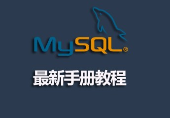 MySQL最新手册教程