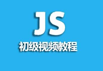 javascript初级视频教程