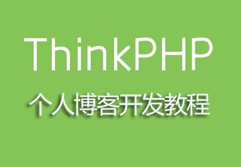 Thinkphp3.2.3个人博客开发