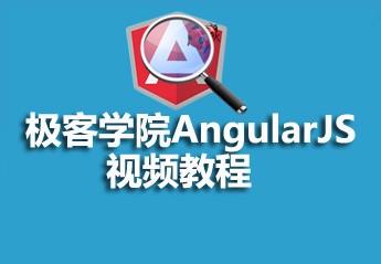 极客学院AngularJS视频教程