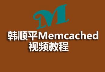 韩顺平Memcached视频教程