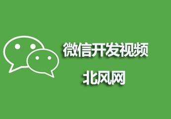 北风网微信开发视频教程