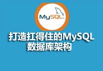 打造扛得住的MySQL数据库架构