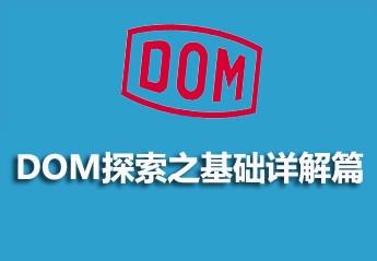 DOM探索之基础详解篇