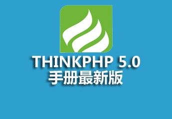 THINKPHP 5.0 手册最新版