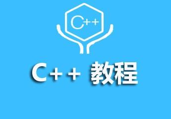 C++ 教程