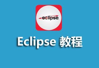 Eclipse 教程