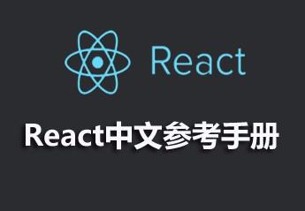 React中文参考手册