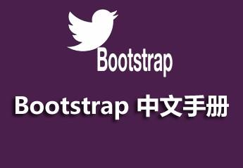 Bootstrap 中文手册