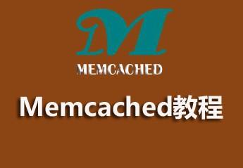 Memcached教程