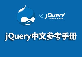 jQuery中文参考手册