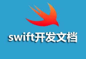 swift开发文档