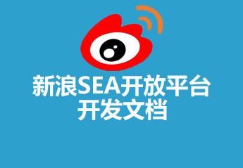 新浪SEA开放平台开发文档