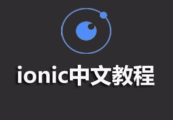 ionic中文教程