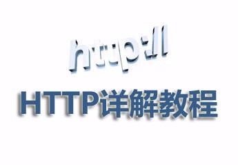 HTTP详解教程