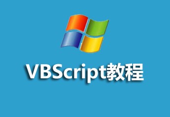 VBScript教程