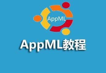 AppML教程