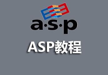 ASP教程