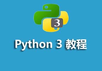 Python 3 教程