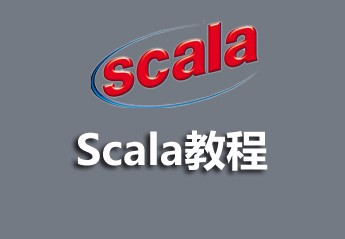Scala教程
