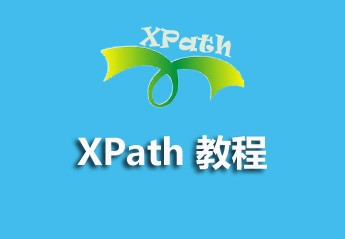 XPath 教程