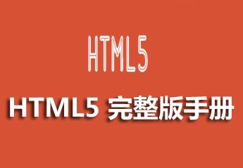 HTML5  完整版手册