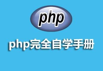 php完全自学手册