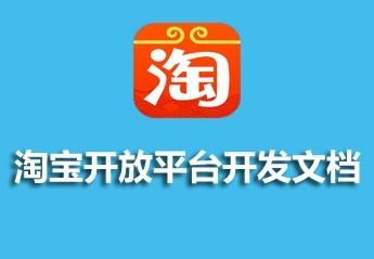 淘宝开放平台开发文档