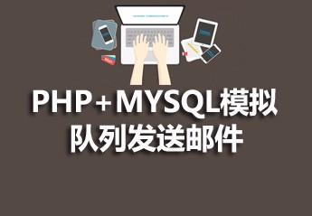 php+mysql模拟队列发送邮件