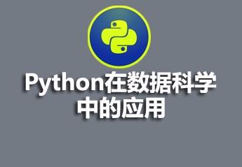 Python在数据科学中的应用