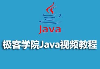 极客学院Java视频教程