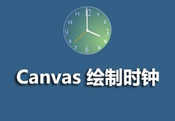 Canvas 绘制时钟