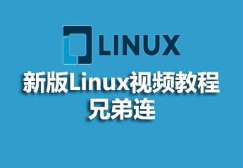 兄弟连新版Linux视频教程
