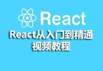 React从入门到精通视频教程