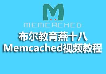 布尔教育燕十八Memcached视频教程