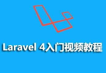 Laravel 4入门视频教程