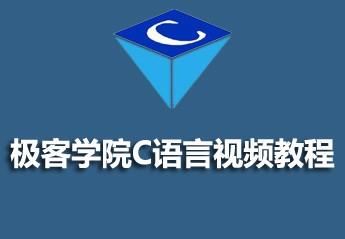 极客学院C语言视频教程