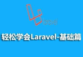 轻松学会Laravel-基础篇