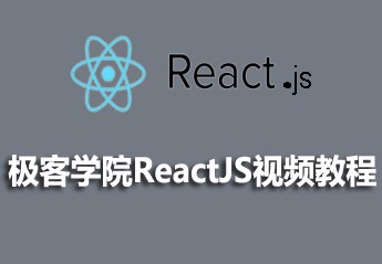 极客学院ReactJS视频教程