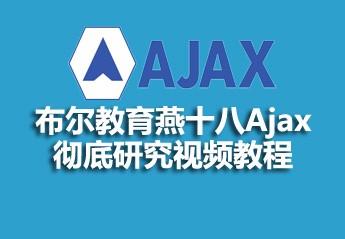布尔教育燕十八Ajax彻底研究视频教程