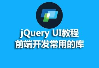前端开发常用的库—jQuery UI教程