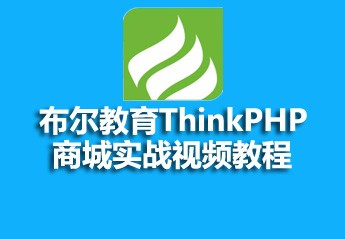 布尔教育ThinkPHP商城实战视频教程
