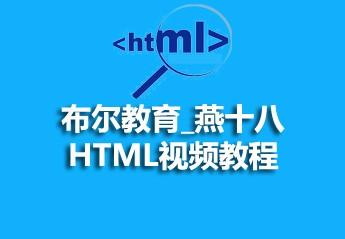 布尔教育_燕十八_HTML视频教程