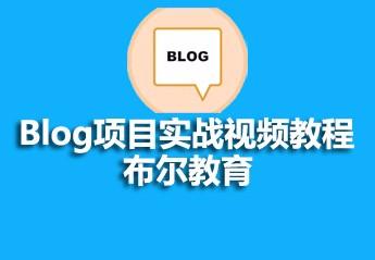 布尔教育Blog项目实战视频教程