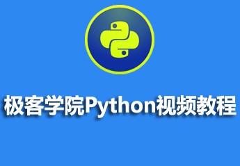 极客学院Python视频教程