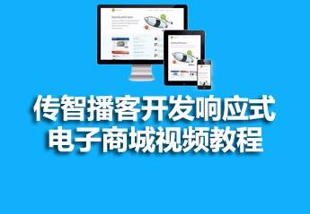 传智播客开发响应式电子商城视频教程