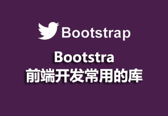 前端开发常用的库—Bootstra
