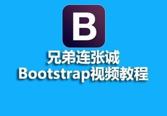 兄弟连张诚Bootstrap视频教程