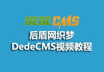 后盾网织梦DedeCMS视频教程