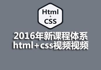 2016年新课程体系html+css视频